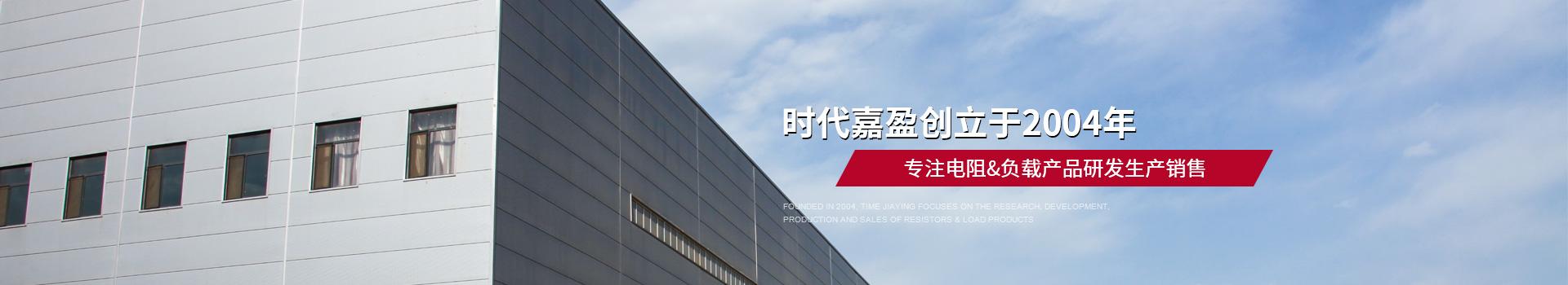 时代嘉盈专注电阻负载产品研发生产销售