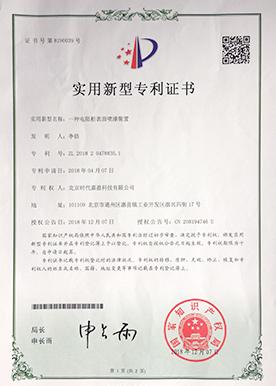 一种电阻柜表面喷漆装置专利证书