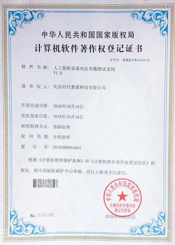 人工智能设备电压负载测试系统登记证