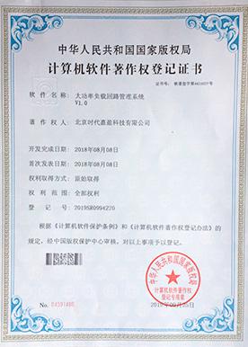 大功率负载回路管理系统登记证