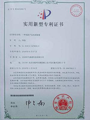 一种电阻产品检测装置专利证书