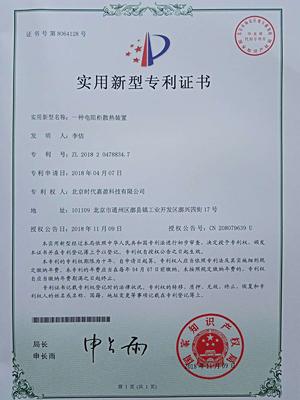 一种电阻柜散热装置专利证书