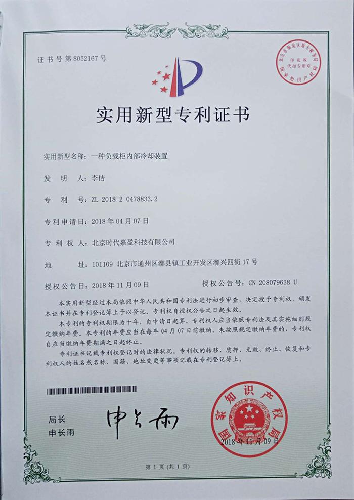 一种负载柜内部冷却装置专利证书