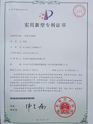 一种防尘电阻柜专利证书