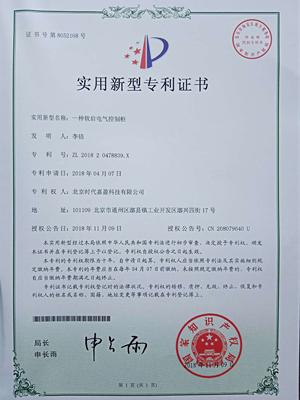 一种软启电气控制柜专利证书